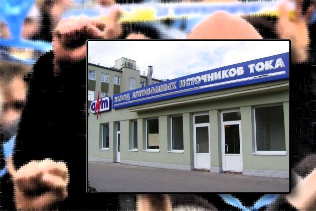 Забастовали рабочие Саратовского завода автономных источников тока