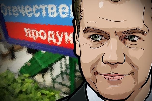 Медведев утвердил зампредов комиссии по импортозамещению