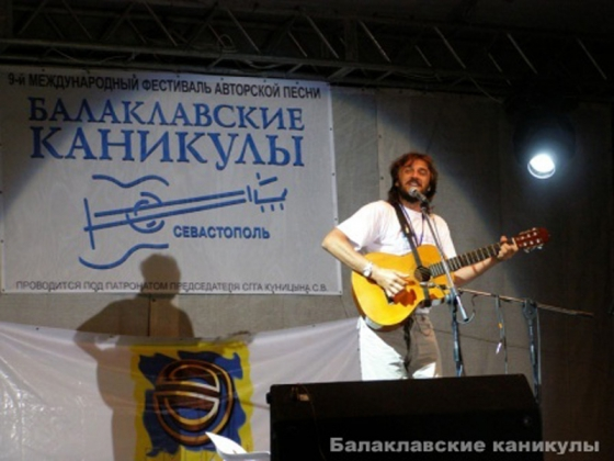 Севастопольский фестиваль авторской песни может получить госфинансирование