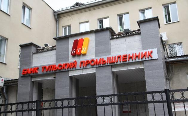 Банк «Тульский промышленник».