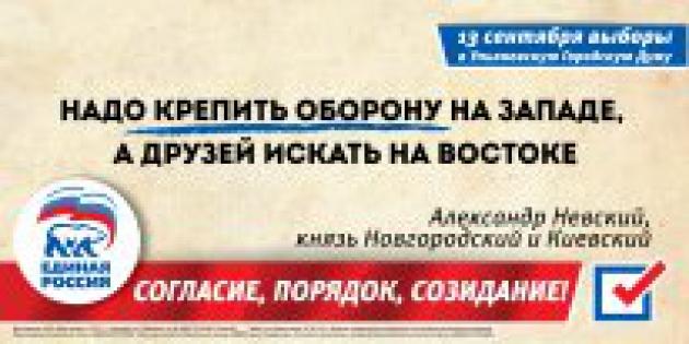 Фото: региональное отделение «Единой России» по Ульяновской области