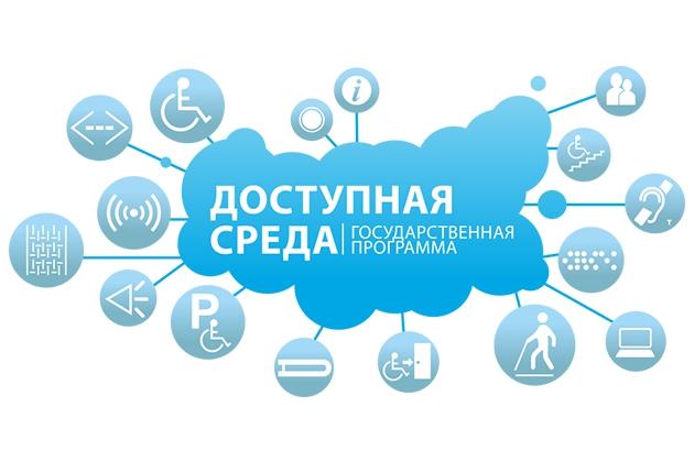 Тверские власти направят 65 млн рублей на «Доступную среду»