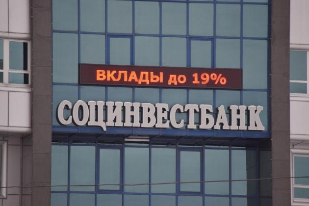 Правительство Башкирии похлопотало за «Социнвестбанк»