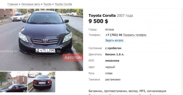Алтайские таможенники: автомобили из Монголии теряются в Казахстане