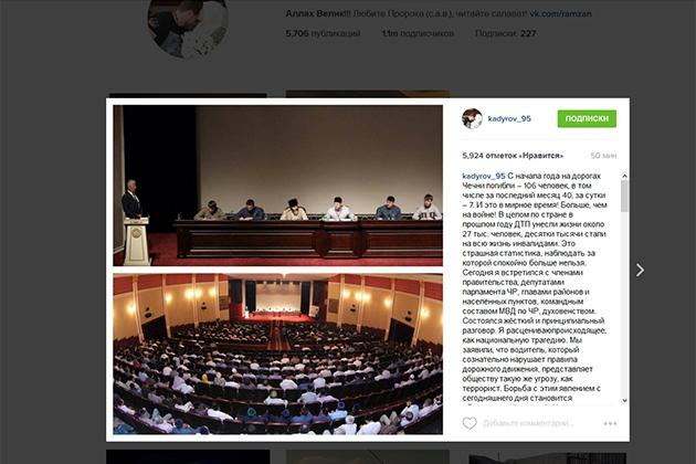 Скриншот страницы Рамзана Кадырова в Instagramm. instagram.com/kadyrov_95