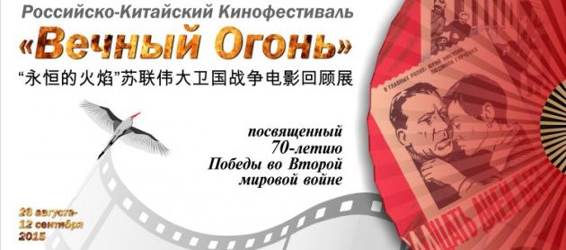 Китайцы узнают о Великой Отечественной войне по советским фильмам