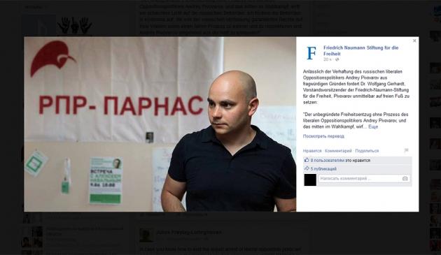 Андрей Пивоваров останется под стражей до конца сентября