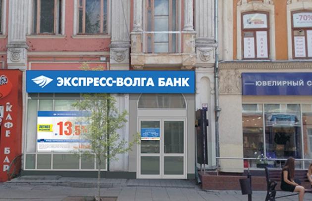 Саратовские вкладчики опасаются  за свои средства в «Экспресс-Волга» банке