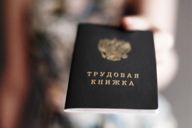Отмена трудовых книжек в Москве  — «ожидаемая инициатива»