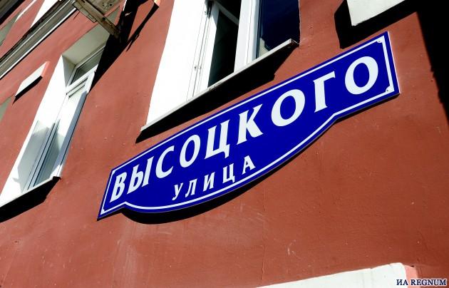 В Москве откроют улицу Высоцкого