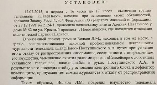 Руководитель штаба Демкоалиции в Новосибирске попал под следствие