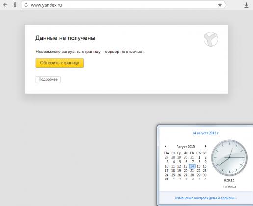 В работе сайта «Яндекс» произошёл сбой