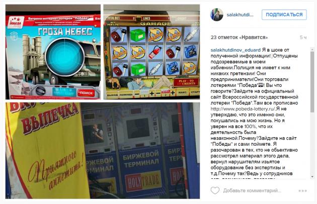 Скриншот сообщения на странице Эдуарда Салахутдинова в Instagram instagram.com/salakhutdinov_eduard/