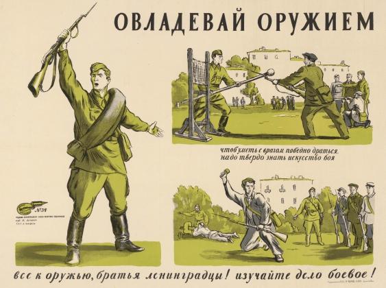 Б. Тимофеев-Еропкин. Овладевай оружием : все к оружью, братья ленинградцы! Изучайте дело боевое! Плакат. 1941 год