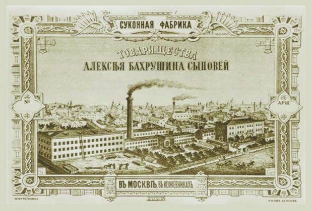 Суконная фабрика Бахрушиных.