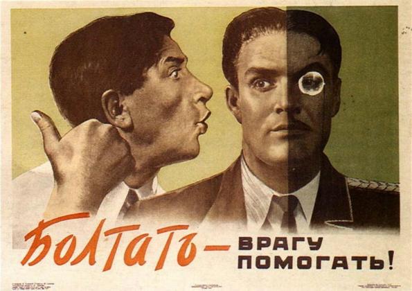 Старый советский плакат.