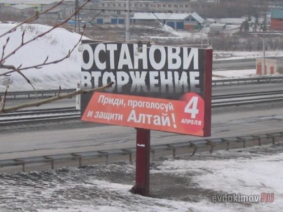Предвыборный билборд против М. Евдокимова. Барнаул, проспект В. И. Ленина