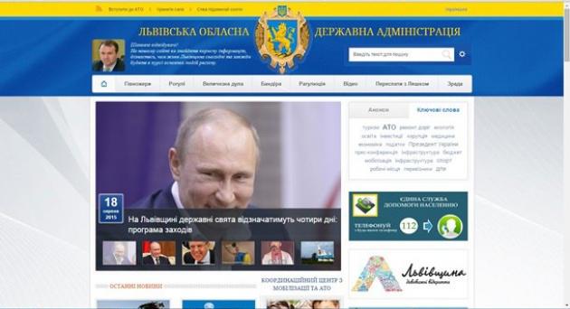Скриншот сайта Львовской ОГА.