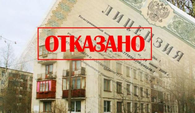 Во Владимирской области лишены лицензий более трети управляющих компаний