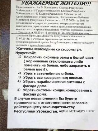 Жителям Ташкента предписали обновить фасады вдоль президентской трассы.