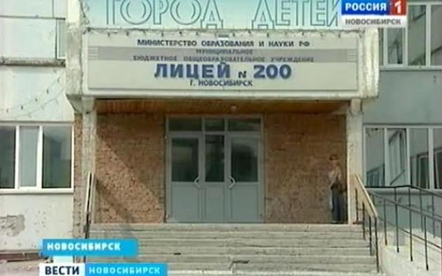 Новосибирский лицей №200. Кадр программы телеканала «Россия-1»