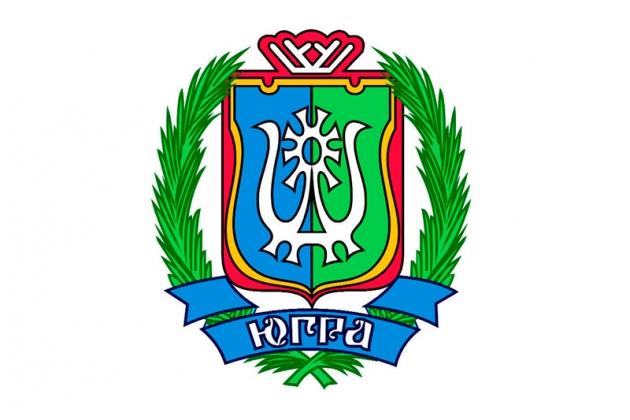 Ханты-Мансийский автономный округ — Югра.
