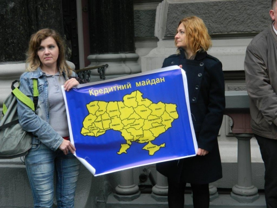 «Кредитный Майдан».