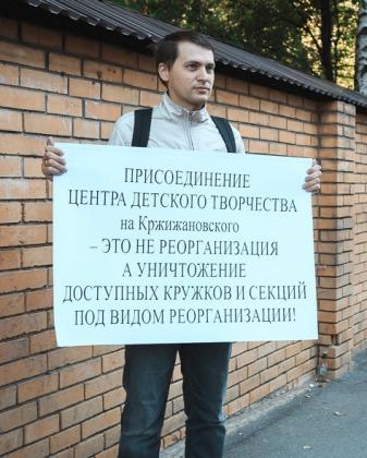 Родители возмущены реорганизацией Центра детского творчества в Москве
