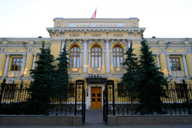 Центробанк Российская Федерация.
