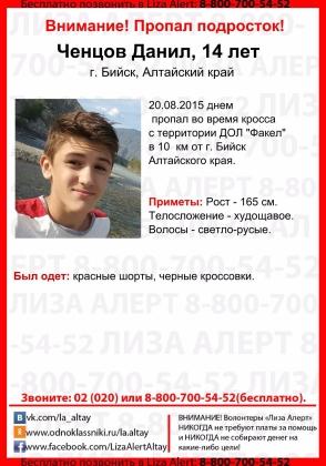 Даниил Ченцов
