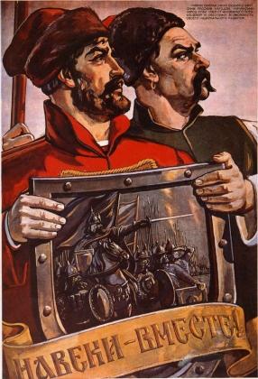 К. Иванов, В. Корецкий, О. Савостюк, Б. Успенский. Навеки вместе! Плакат. 1954 год