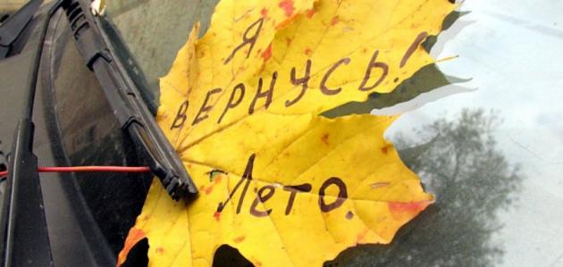 Москва входит в осень.
