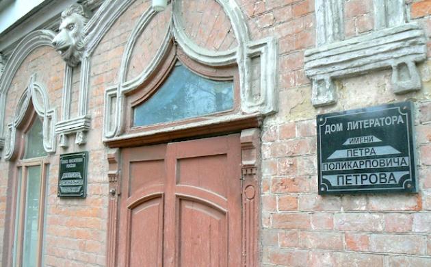 Иркутский дом литераторов. Фото: Николай Березовский, litberez.narod.ru