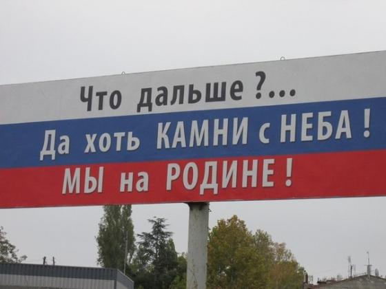 Рекламный щит около города Севастополь. Изображение: vk.com