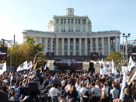 В Москве прошел митинг против нелегального игорного бизнеса