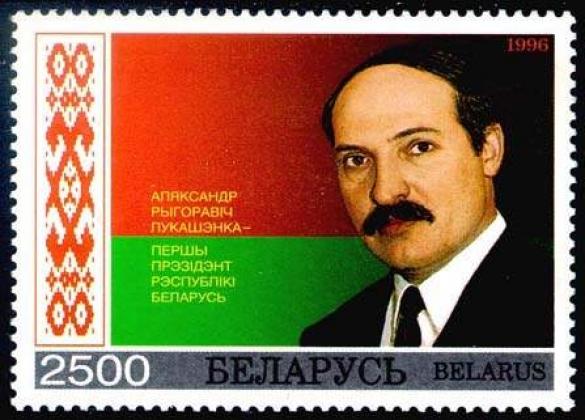 Белорусская почтовая марка.