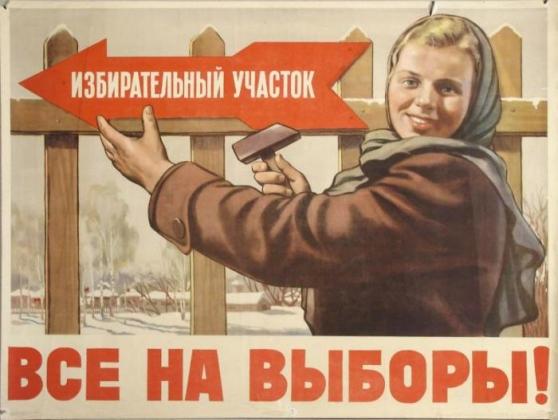 Плакат «Все на выборы».