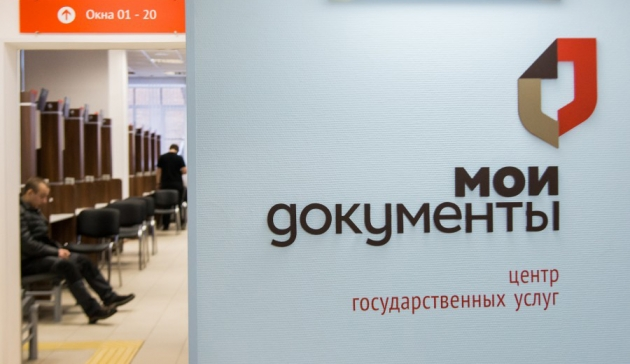 В Москве увеличивают количество центров госуслуг