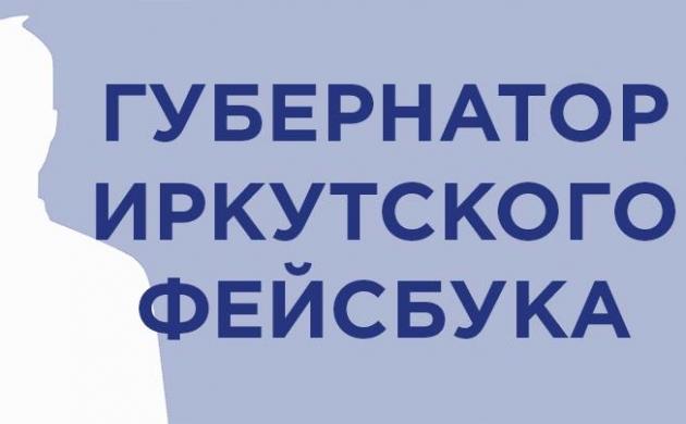 В Иркутске решили выбрать «губернатора местного Фейсбука»