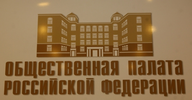 В Общественной палате РФ создадут группу по защите прав предпринимателей