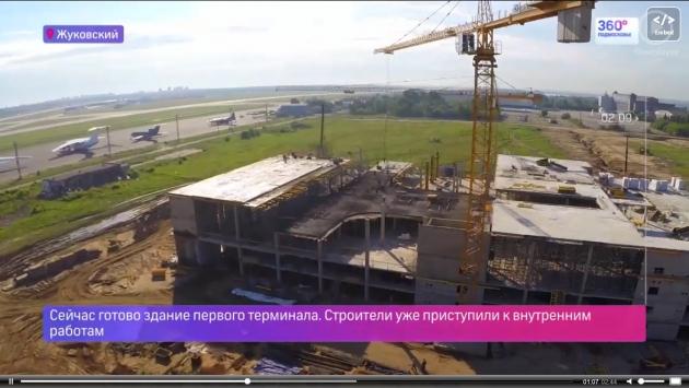 Кадр 360tv.ru