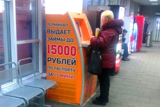 Автомат для микрокредитов под 2% в день.