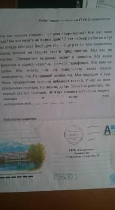 СКР Ставрополья намерено обеспечить защиту журналистам ГТРК «Ставрополье»