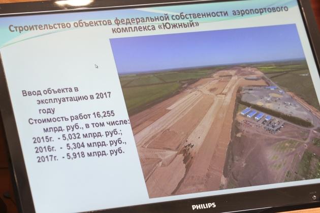 Построить аэропорт «Южный» к ЧМ-2018 поможет гостранш в 89,9 млн рублей