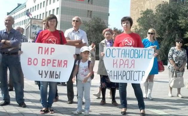 Митинг протеста в Чите. Фото: пресс-служба Забайкальского крайкома КПРФ