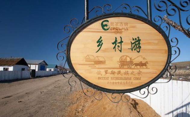 Протестующие опасаются, что скоро регион заселят китайцы, и «русская национальная семья» станет здесь редкостью. На фото – вывеска в деревеньке Линьцзян у российско-китайской границы. Фото: Кристоф Рихейдж, panoramio.com
