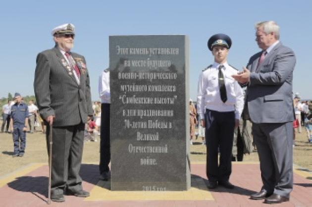 Заложен мемориальный камень в основание строительства музейного комплекса на Самбекских высотах