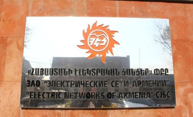 Имя аудитора «Электрических сетей Армении» станет известно 30 сентября
