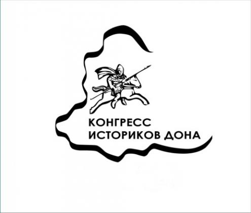 Логотип первого конгресса историков Дона: фото gosarhro.ru