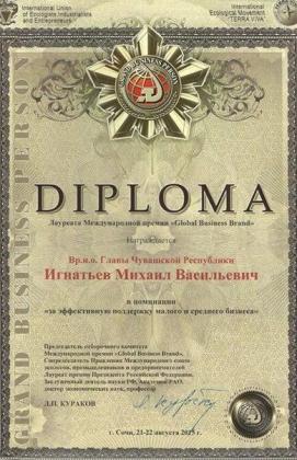 Учебный год в Чувашии: «Diploma» для врио от советника и школа на родине
